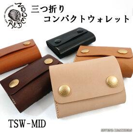 【レビューで無料メンテナンス】レッドムーン REDMOON 三つ折り 財布 コンパクト ウォレット シンプル 牛革 日本製 ハンドメイド TSW-MID