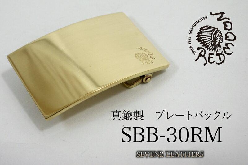 レッドムーン REDMOON 真鍮製プレートバックル 40幅 男女兼用 sbb-30rm 【店頭受取対応商品】