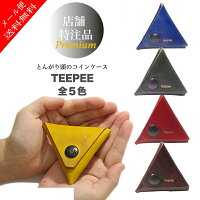 redomoonレッドムーン手染め限定コインケース本革牛革日本製全5色teepee-s