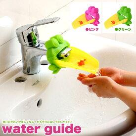 子ども キッズ ベビー ウォーターガイド 手洗い 手洗い補助 手洗いサポート 小さい子供 育児 h0081