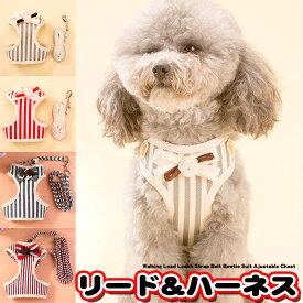 犬 猫 ハーネス リード付 ペット 服 リボン ストライプ 胴輪 キャット ドッグ メッシュ h0135