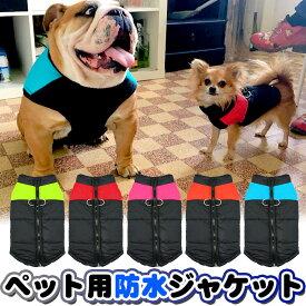 犬 ジャケット ベスト ウェア ペット 服 小型犬 大型犬 中型犬 防寒 防水 h0147