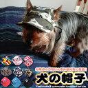 犬 猫 帽子 キャップ ペット 服 犬の帽子 犬用帽子 犬用キャップ h0159