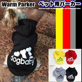 犬 猫 パーカー トレーナー ウェア ペット 服 犬服 小型犬 大型犬 中型犬 防寒 h0162