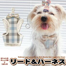 犬 猫 ハーネス リード付 ペット 服 リボン チェック 胴輪 キャット ドッグ メッシュ h0171
