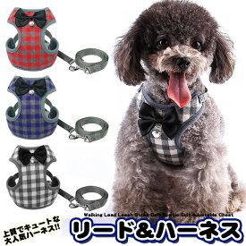 犬 猫 ハーネス リード付 ペット 服 リボン チェック 蝶ネクタイ 胴輪 キャット ドッグ メッシュ h0183