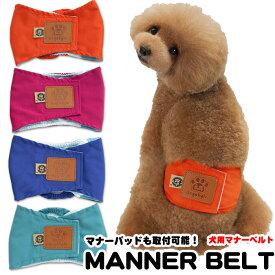 犬 マナーベルト 服 マナーバンド オムツカバー ドッグウェア 犬の服 しつけ マーキング防止 トイレ 介護 h0214