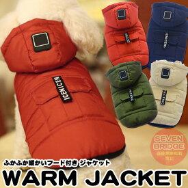 犬 ジャケット ベスト ウェア ペット ダウン 服 防水 小型犬 大型犬 中型犬 防寒 h0227
