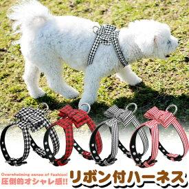 犬 猫 ハーネス チェック ペット 服 胴輪 キャット ドッグ リボン h0229