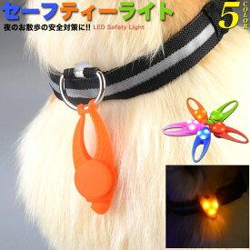 犬 猫 LED お散歩ライト セーフティライト 首輪 LEDライト ペット キャット ドッグ ペットグッズ h0230