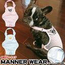 犬 マナーウェア マナーベルト 服 マナーバンド オムツカバー ドッグウェア 犬の服 しつけ マーキング防止 トイレ 介…