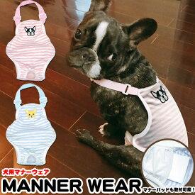 犬 マナーウェア マナーベルト 服 マナーバンド オムツカバー ドッグウェア 犬の服 しつけ マーキング防止 トイレ 介護 h0235