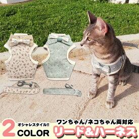 犬 猫 ハーネス リード ペット リーフ 葉 デザイン 服 ウェアハーネス 胴輪 キャット ドッグ h0240