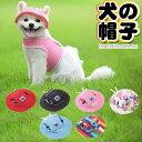 犬 帽子 猫 キャップ ペット 服 犬の帽子 h0247