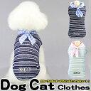 犬 猫 服 ウェア ペット ドッグ ドッグウェア スカーフ バンダナ ボーダー 小型犬 中型犬 タンクトップ h0249