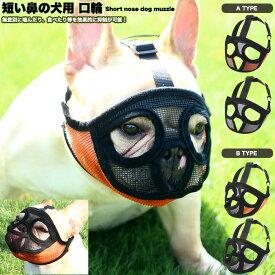 犬 口輪 マズル 短い鼻の犬 犬の口輪 無駄吠え 噛みつき 拾い食い防止 マスク メッシュ h0283