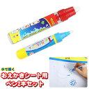 おえかき お絵描き シート 用 ペン2本セット 水 知育玩具 お絵描 ぬりえ 塗り絵 おもちゃ 子供 キッズ h0287