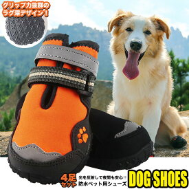 犬 靴 防水シューズ ブーツ 反射素材 ペット ドッグ 肉球保護 滑り防止 肉球保護 ペットグッズ 4ピース h0290