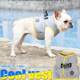 犬 ハーネス クールベスト 冷却ベスト 冷感ベスト ペット 服 胴輪 ドッグ メッシュ h0303