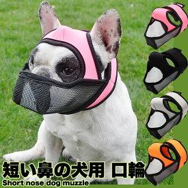 犬 口輪 マズル 一体型 立体成型 短い鼻の犬 犬の口輪 無駄吠え 噛みつき 拾い食い防止 マスク メッシュ h0307