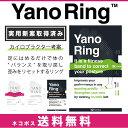 YanoRing / ヤノリング【ネコポス 送料無料】【即日発送】【ランキング1位獲得】