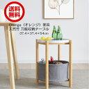 【ランキング入賞】【送料無料】Orange(オレンジ)家具 サイドテーブル おしゃれ 万能テーブル ローテーブル 北欧 セ…