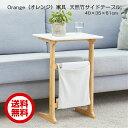 【送料無料】Orange(オレンジ)家具 サイドテーブル おしゃれ ベッドサイドテーブル 北欧 机 コンパクト ベッド 天然…