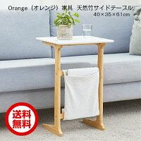 Orange(オレンジ)家具天然竹ソファづけテーブル40×35×61cmcs8111