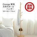 【送料無料】Orange(オレンジ)家具 ポールハンガー おしゃれ 木製 ハンガー スリム ポールスタンド 北欧 バッグハン…