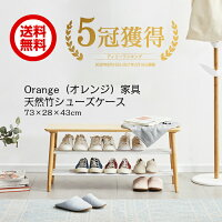Orange(オレンジ)家具天然竹シューズケース座って履けるベンチ兼用73×28×43cmcsmj8729