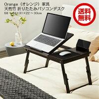 Orange(オレンジ)家具天然竹折りたたみパソコンデスク58〜63×31×22〜33cmcs8742