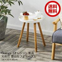 Orange(オレンジ)家具天然竹雪山カフェテーブル34×30×46cmcs8736