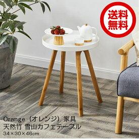 【ランキング入賞】Orange(オレンジ)家具 カフェテーブル 丸 北欧 ローテーブル センターテーブル サイドテーブル おしゃれ 天然竹 雪山カフェテーブル 34×30×46cm cs8736 ソファテーブル ティーテーブル 小テーブル ラウンドテーブル ダイニングテーブル 送料無料