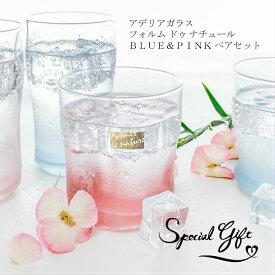 【アデリアガラス】フォルム ドゥ ナチュールタンブラー ブルー&ピンクペアSET