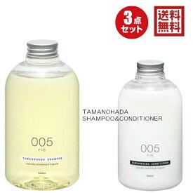 【TAMANOHADA(玉の肌)FIG 3点SET】SHAMPOO /CONDITIONER シャンプー2本 コンディショナー1本 各540ml 送料無料