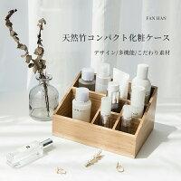 【FAN-HAN(ファンハン)家具大容量・天然竹小物・化粧ケース22×16×12.3cm】収納ケース小物収納化粧・メイクボックス