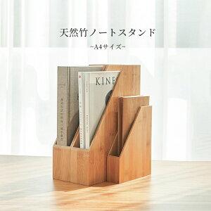 【FAN-HAN(ファンハン)家具 ノートスタンド 6×15.5×30cm】ブックスタンド 机上 木製 シェルフ ファイルボックス 卓上 北欧 ファイルケース ファイルスタンド 収納 ファイルフォルダ おしゃれ