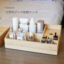 【FAN-HAN(ファンハン)家具 アップ化粧ケース 30×17×9.6cm】コスメボックス 大容量 メイクボックス 収納ケース 机…