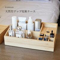 【FAN-HAN(ファンハン)家具天然竹ベース化粧ケース30×17×6.5cm】収納ケース小物入れ化粧・メイクボックス横長引き出し