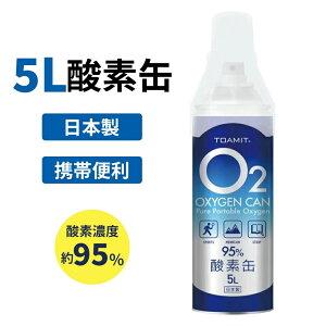 【日本製 酸素ボンベ 5L 1本 TOA-O2CAN-003】酸素缶 酸素缶5L OXY-IN 1本5リットル 酸素濃度95% 携帯型 酸素吸入器 濃縮酸素 携帯 酸素スプレー 酸素ボンベ 酸素不足 救急 登山 スポーツ コンパクト