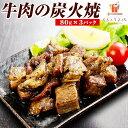 牛炭火焼 80g×3パック 送料無料 メール便 牛肉 肉 ギフト ご飯のお供 レトルト 常温保存OK 非常食にも おつまみ おか…