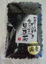 黒豆茶 250g2袋セット   お茶にした後 そのまま食べられる 代引き・日時指定・コンビニ受取ができない配送法にて送料込み料金