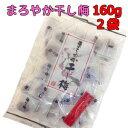 干し梅まろやか干し梅 160g ×2袋 個包装 種なしゆうメールにてお届け送料無料種なし干し梅代引き・日時指定・コンビニ受取は送料が…