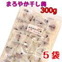 干し梅まろやか干し梅 300g×5袋パック 個包装 種なしP20Aug16