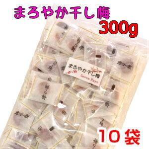 お得パック!!干し梅まろやか干し梅 300g×10袋パック 個包装 種なしP20Aug16