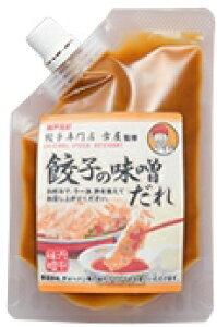 餃子の味噌だれ 140g チューブタイプ 12個セットメーカー直送商品の為高額購入割引特典対象外商品となります。
