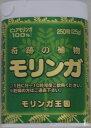モリンガ粒 奇跡の植物 モリンガ モリンガ100%!  250粒(25g)