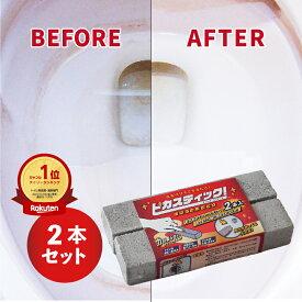 トイレ掃除 尿石落とし ピカスティック 2本入り 黄ばみとり 強力 業務用 トイレ 尿石除去 トイレ 黄ばみ トイレ 黒ずみ P2PR