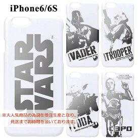ケース スターウォーズ シルバー箔押し iPhone6 iPhone6s ハードケース 背面カバー カバー 背面ケース シルバー ホワイト STAR WARS ダースベイダー ストームトルーパー ヨーダ C-3PO アイフォン6 アイフォン6s アイフォンケース アイフォンカバー