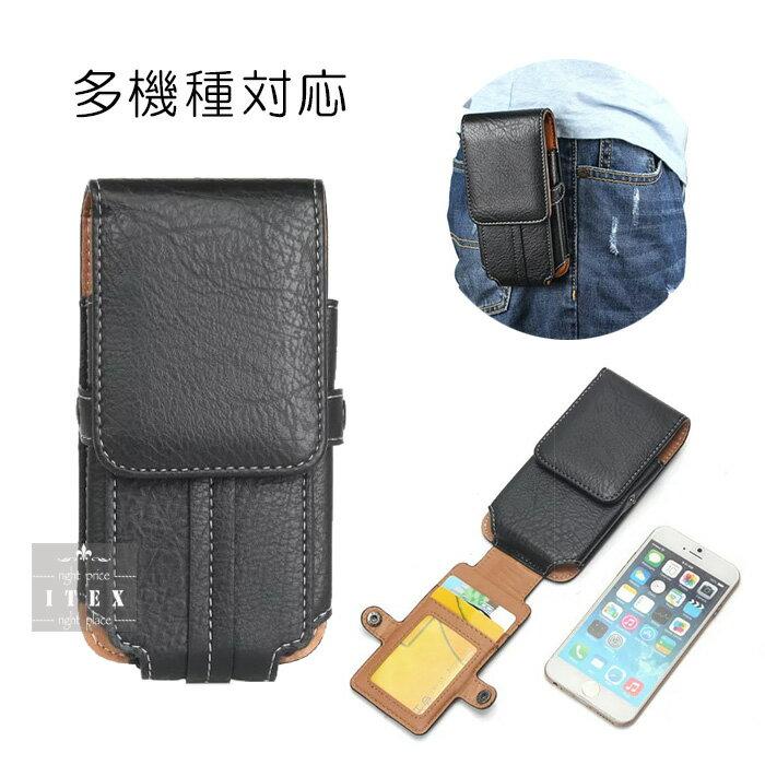 多機種対応 マルチケース スマホポーチ iphone7 iPhone6s Xperia Z5 Z5 Compact Galaxy S6 S6 edge アイフォン ポーチ 縦型 クリップ式 ベルトポーチ シンプル かっこいい カードポケット デザインケース ベルト通し 写真入れ